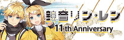 鏡音リン・レン 11th Anniversary